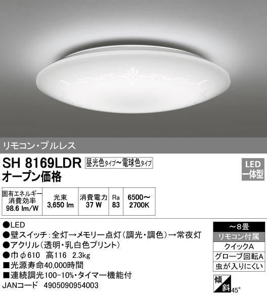 SH8169LDRオーデリックLED昼光色~電球色ワンタッチ取付