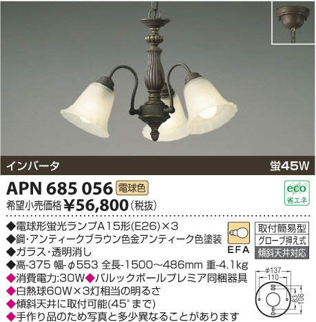 APN685056コイズミ蛍光灯ペンダント(電球色)取付簡易型