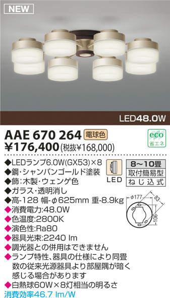 AAE670264コイズミLEDシャンデリア8灯(電球色)取付簡易型
