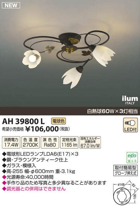 AH39800Lコイズミilmuイタリー製E17LEDランプ3灯付