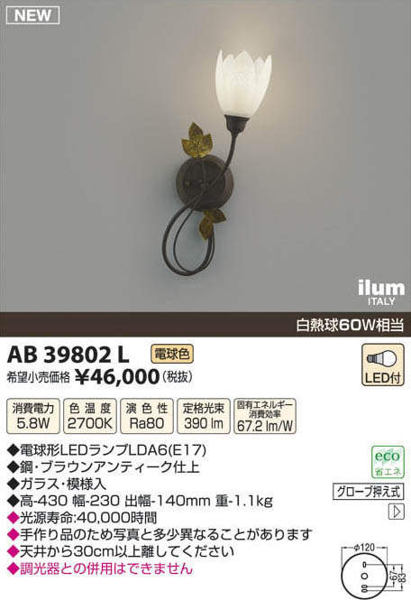 AB39802Lコイズミ電気工事必要ilmuイタリー製ブラケットライト