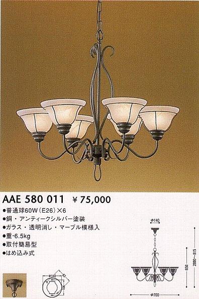 AAE580011コイズミ超特価商品白熱灯シャンデリア照明激安・激安照明