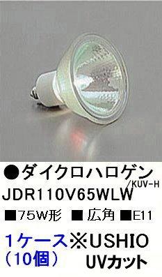 ウシオJDR110V65WLW/KUV-H(75W・広角)/10P