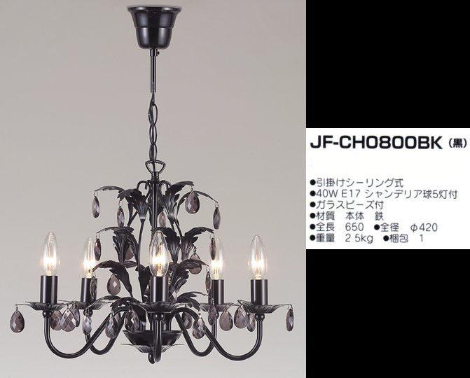 JF-CH0800BKZ東京メタルオシャレなシャンデリア!引掛けシーリング取付