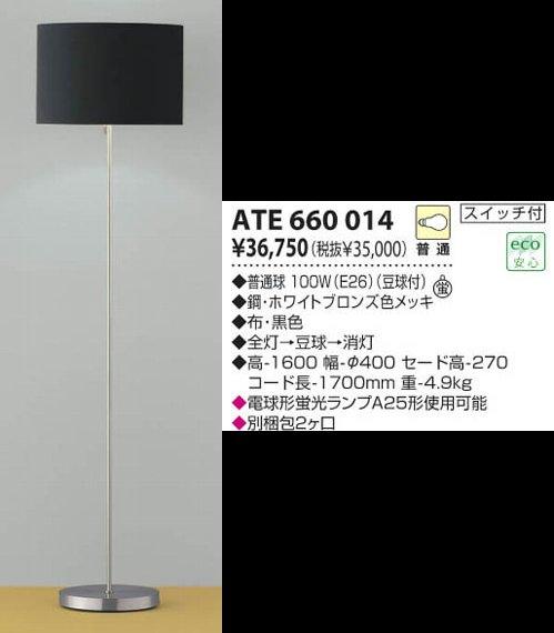 ATE660014コイズミフロアースタンド電源コード及び差込プラグ付