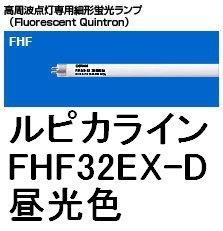 期間限定特価品 日本 FHF32EX-D
