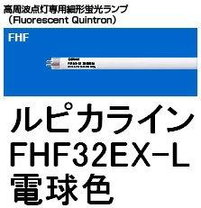 FHF32EX-L 安心の実績 高価 買取 強化中 正規取扱店