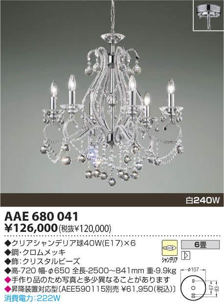 AAE680041コイズミクリスタルシャンデリア電気工事必要
