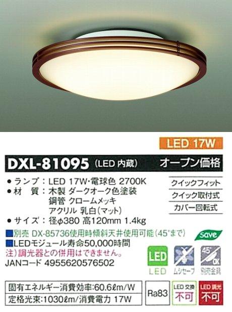 DXL-81095大光電機LED電球色ワンタッチ取付