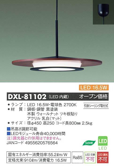 DXL-81102大光電機LEDペンダントライト引掛シーリング取付