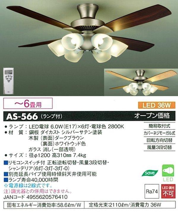 AS-566大光電機LEDシーリングファンLED電球色/6W6灯付