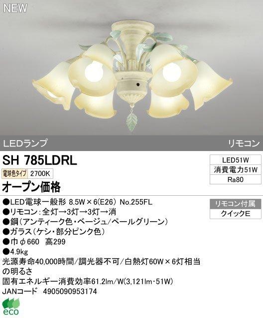 SH785LDRLオーデリックワンタッチ取付LED電球(Ra80電球色)8.5W6灯付
