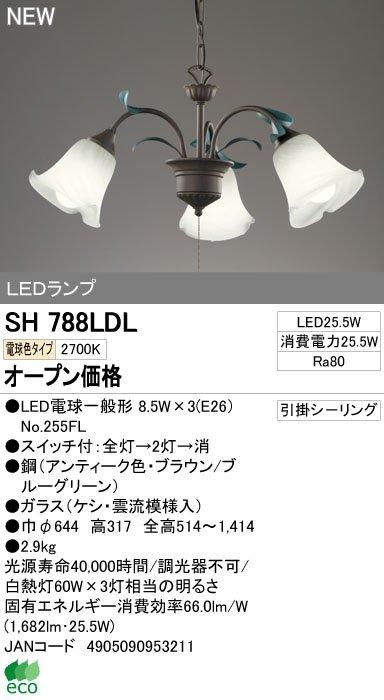 SH788LDLオーデリック引掛シーリング取付LED電球(Ra80電球色)8.5W3灯付