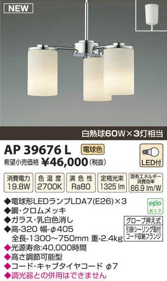 AP39676LコイズミLEDペンダント電球形LED6.6W3灯付引掛シーリング取付
