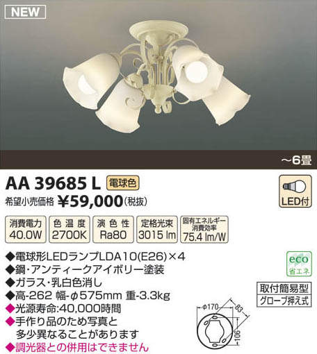 AA39685LコイズミLEDシャンデリア電球形LED10W4灯付