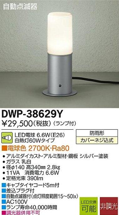 DWP-38629Y大光電機LED電球色自動点滅器付