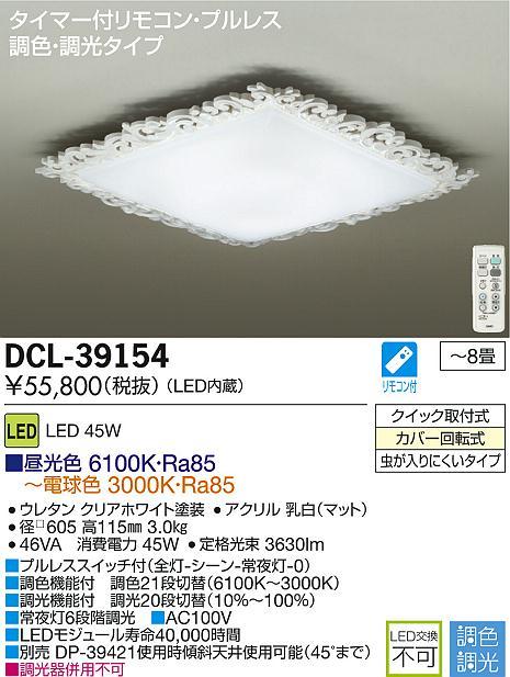 DCL-39154大光電機LED昼光色~電球色ワンタッチ取付