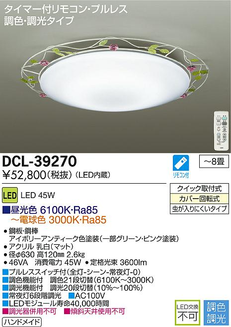 DCL-39270大光電機LED昼光色~電球色ワンタッチ取付