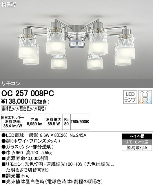 OC257008PCオーデリックLEDシャンデリア8灯用(光色切替)取付簡易型