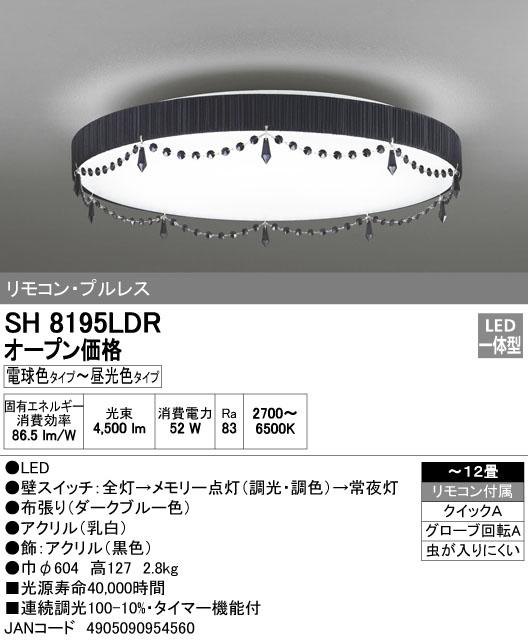 SH8195LDRオーデリックLEDシーリングライトLED昼光色~電球色