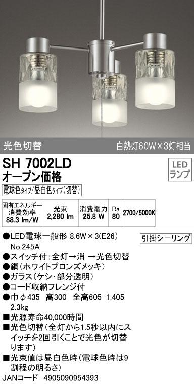 SH7002LDRオーデリックLEDシャンデリア3灯用(光色切替)引掛シーリング取付
