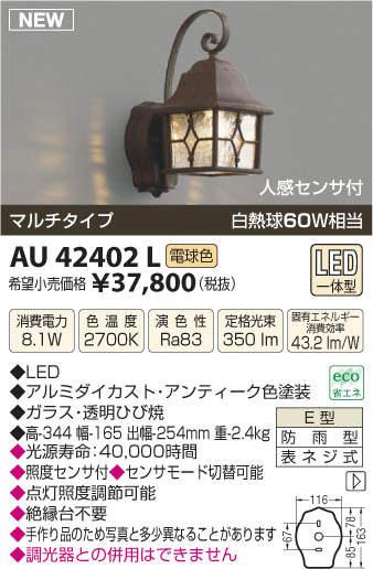 AU42402LコイズミLED防雨型外灯人感センサー付電気工事必要