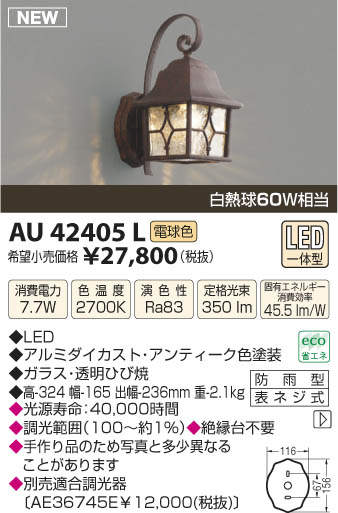 AU42405LコイズミLED防雨型外灯電気工事必要