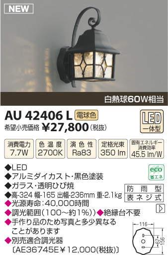 AU42406LコイズミLED防雨型外灯電気工事必要