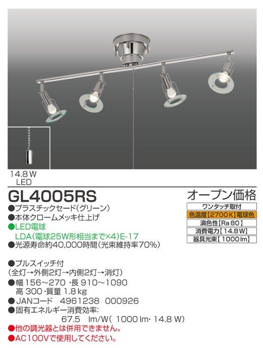 GL4005RSタキズミ電機LEDシーリングワンタッチ取付