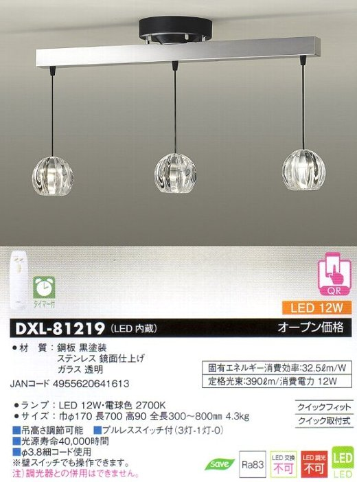 DXL-81219大光電機LEDペンダントライトワンタッチ取付