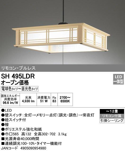 SH495LDRオーデリック和風ペンダントライト引掛シーリング取付LED昼光色~電球色