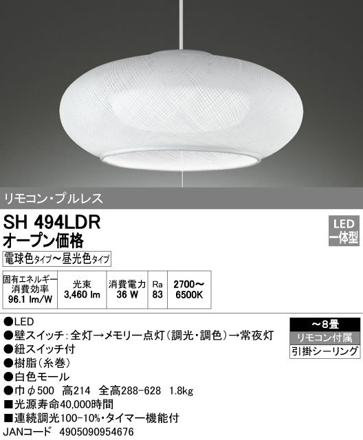SH494LDRオーデリック和風ペンダントライト引掛シーリング取付LED昼光色~電球色