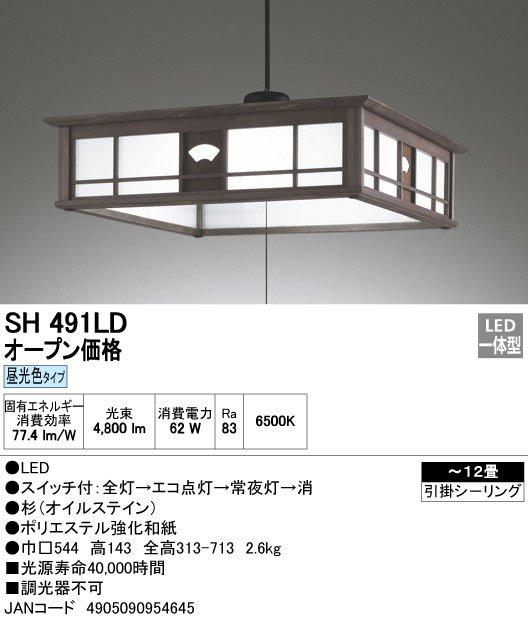 SH491LDオーデリック和風ペンダントライト引掛シーリング取付LED昼光色