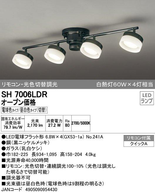 SH7006LDRオーデリックLEDシャンデリア4灯用(光色切替)ワンタッチ取付