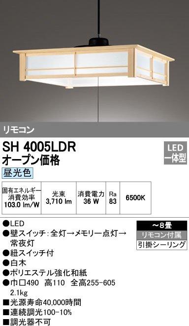 SH4005LDRオーデリック和風ペンダントライト引掛シーリング取付LED昼光色