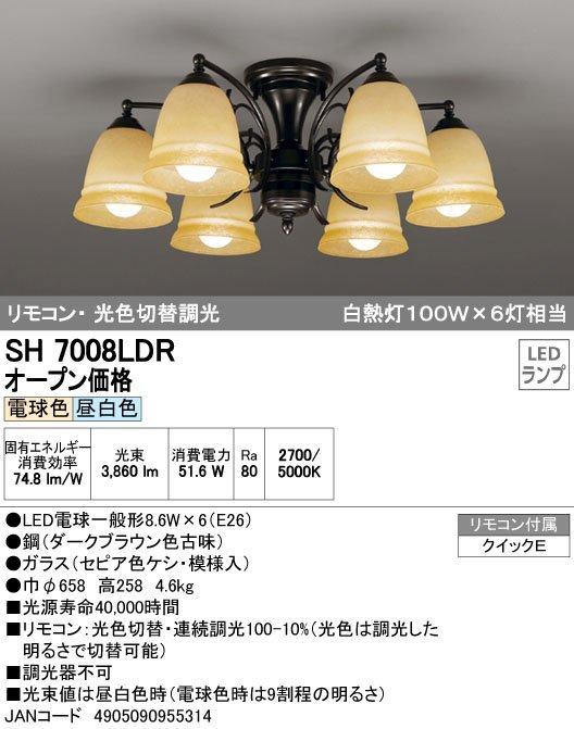 SH7008LDRオーデリックLEDシャンデリア6灯用(光色切替)ワンタッチ取付