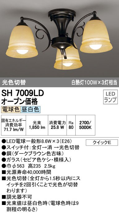 SH7009LDRオーデリックLEDシャンデリア3灯用(光色切替)ワンタッチ取付