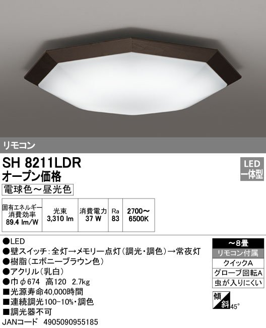 SH8211LDRオーデリックLED昼光色~電球色ワンタッチ取付