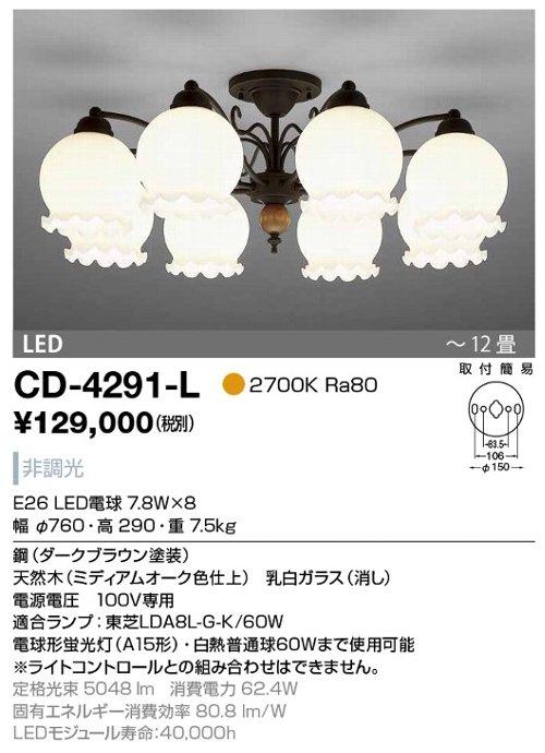 CD-4291-L山田照明LEDシャンデリア8灯(電球色)取付簡易型
