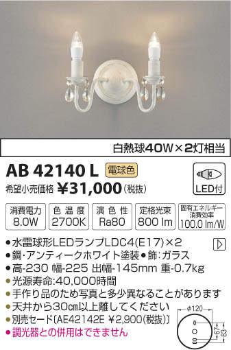 AB42140LLコイズミLEDブラケット電気工事必要