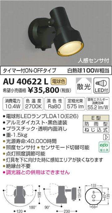 AU40622LコイズミLED防雨型外灯人感センサー付電気工事必要