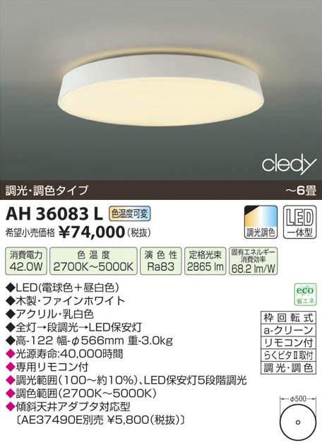 AH36083Lコイズミ照明LEDシーリングライトワンタッチ取付