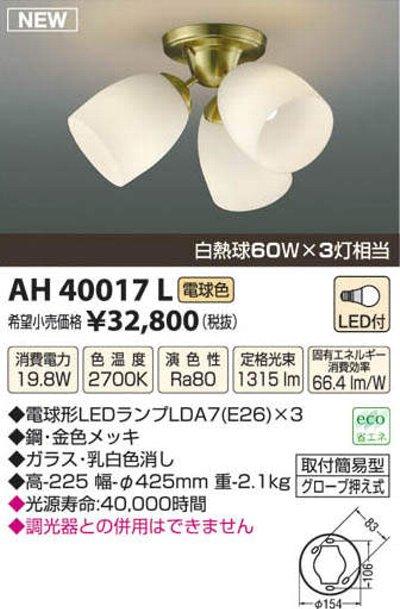 ★日本の職人技★ AH40017lコイズミLEDシャンデリア3灯(電球色)取付簡易型, 果物産地直送の森園:7f5d0992 --- village.nogent94.com