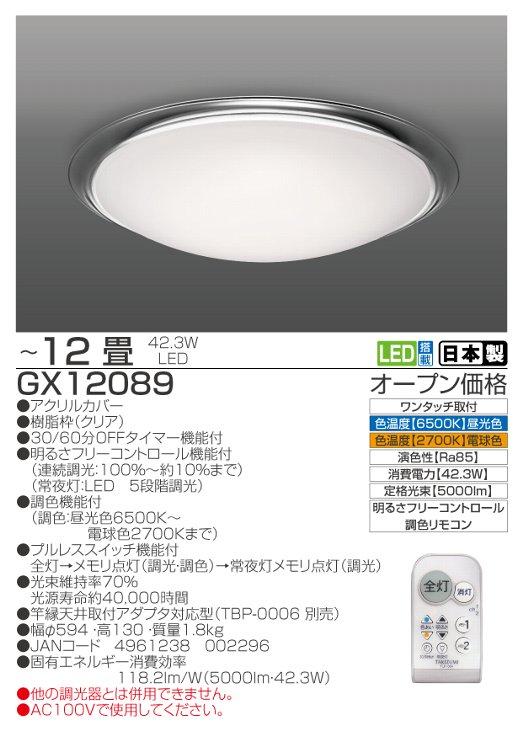 シーリングタキズミ電機ワンタッチ取付GX12089