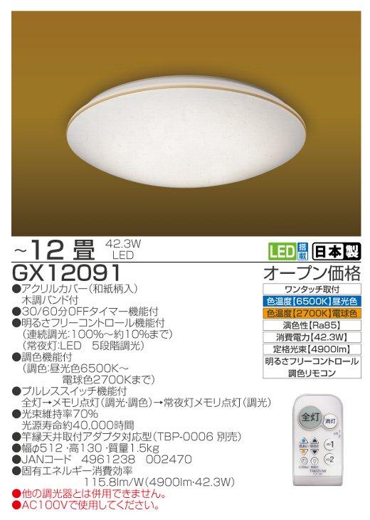 シーリングタキズミ電機ワンタッチ取付GX12091