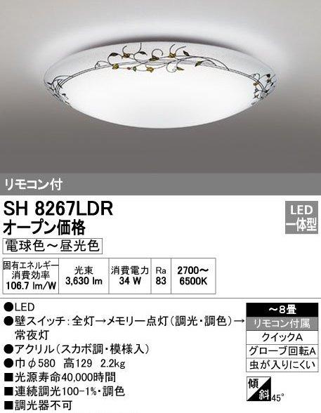 SH8267LDRオーデリックLED昼光色~電球色連続調光リモコン付