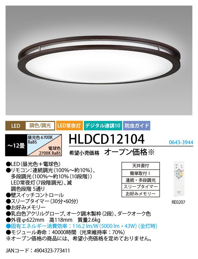 HLDCD12104NECLED昼光色~電球色ワンタッチ取付