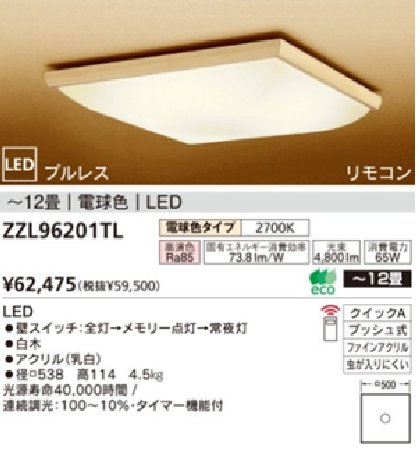 ZZL96201TLオーデリックLED電球色ワンタッチ取付