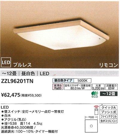 ZZL96201TNオーデリックLED昼白色ワンタッチ取付