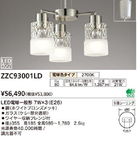 ZZC93001LDオーデリックLEDシャンデリア3灯用(電球色)ワイヤー吊り下げ